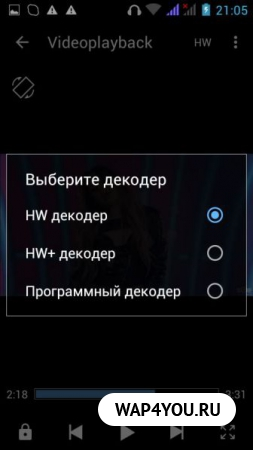MX Player на Андроид