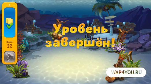 скачать игру фишдом на андроид бесплатно на русском полную версию - фото 5