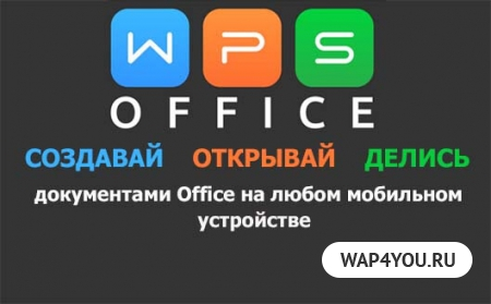 WPS Office + PDF на Android