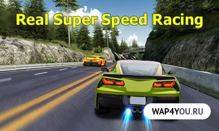 Real Super Speed Racing скачать