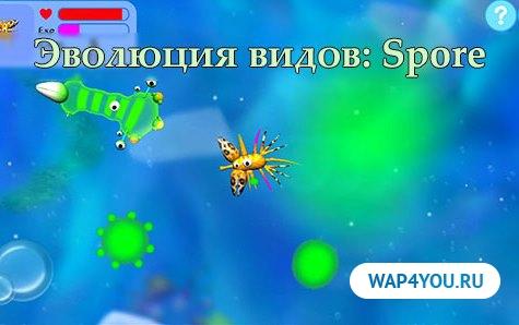 Скачать Игру Эволюция Видов Spore На Пк - фото 3