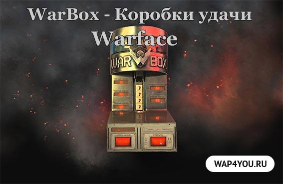 Симулятор коробок удачи warface на андроид