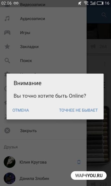 Скачать приложение вк кофе на андроид