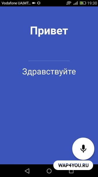 Ассистент Полная Версия Android
