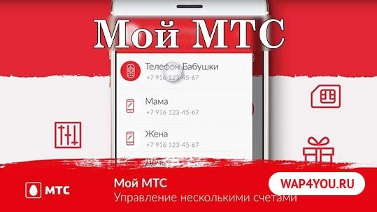 Мой Мтс Приложение Андроид Скачать С Официального Сайта - фото 10
