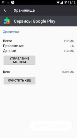 Google Play Services скачать
