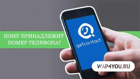 GetContact на Android