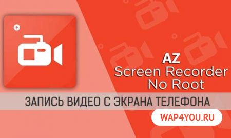 Скачать AZ Screen Recorder No Root
