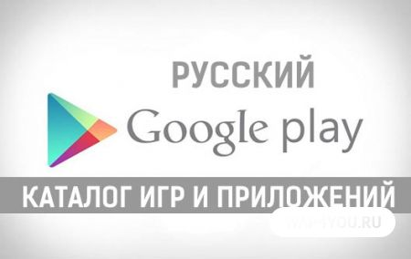 Google Play Market скачать