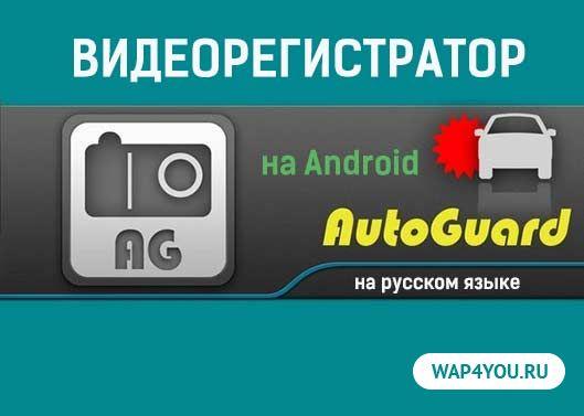 Androidsmak: Скачать на андроид, Скачать игры …